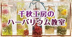 東京の陶芸教室千秋工房 ハーバリウム教室